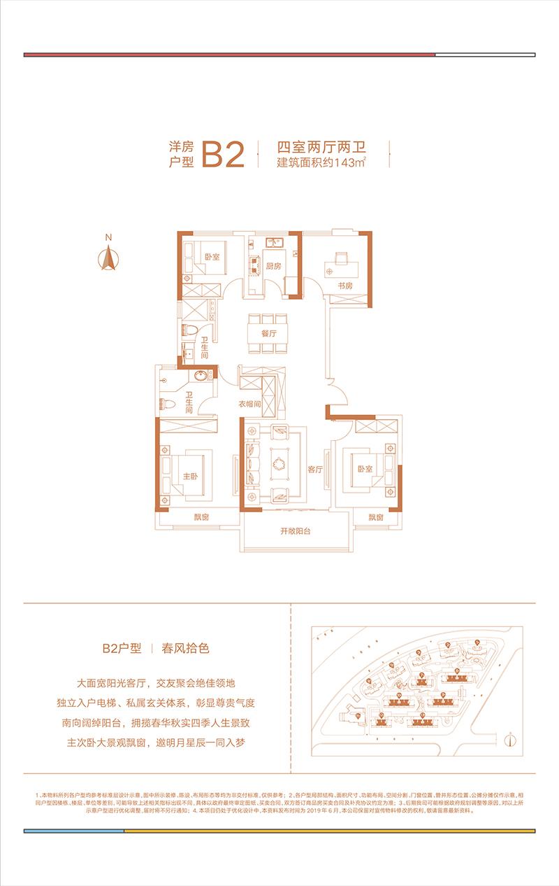 郑州华侨城户型图