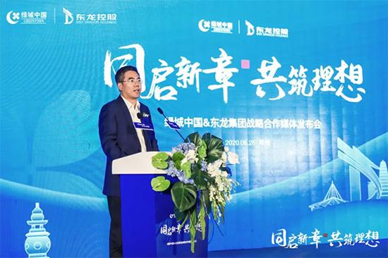 绿城中国与东龙集团达成战略合作