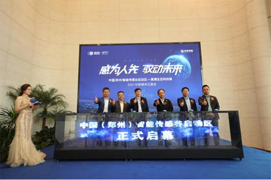 盛启中原 | 中国(郑州)智能传感谷启动区——昊博生态科技城中原媒体见面会成功举办