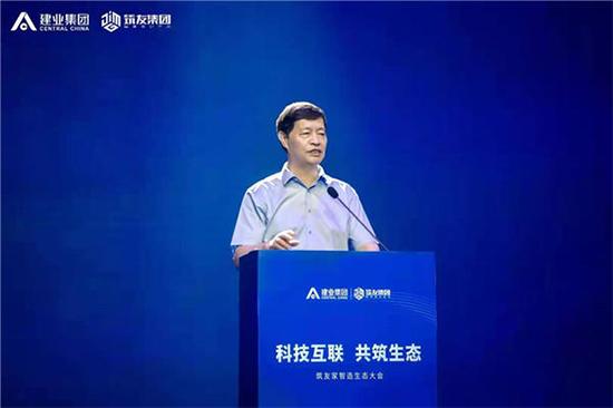 筑友家智造生态大会在郑举行 大咖纵论家智造 聚生态新发展