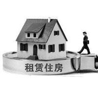 多地住房租赁体系将建